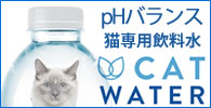 catwater